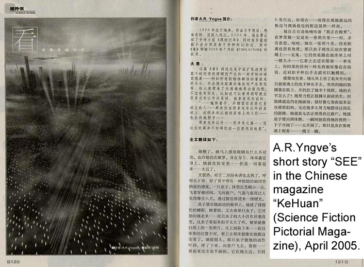 'SEE' By A.R.Yngve, published in Chinese magazine 'KeHuan', April 2005